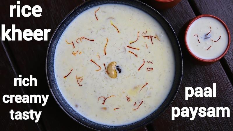 Kerala pal payasam recipe rice kheer recipe paal payasam rice payasam