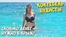 КОКТЕБЕЛЬ Сколько мы потратили за сутки Цены Нудисты Пляжи Жильё Крым 2019