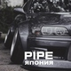 PIPE - Япония