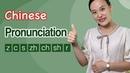 Chinese Pronunciation Training: Correct Z, C, S, Zh, Ch, Sh, R - Chinese Pinyin