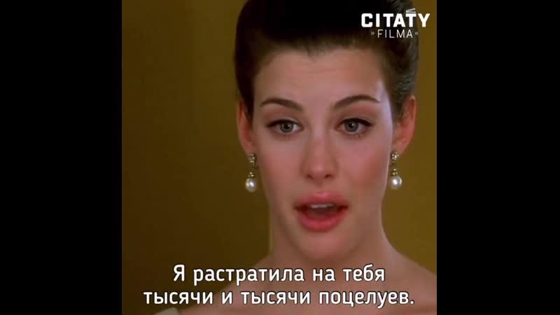 как жаль... (лив тайлер в фильме «то, что ты делаешь / that thing you do!», 1996)