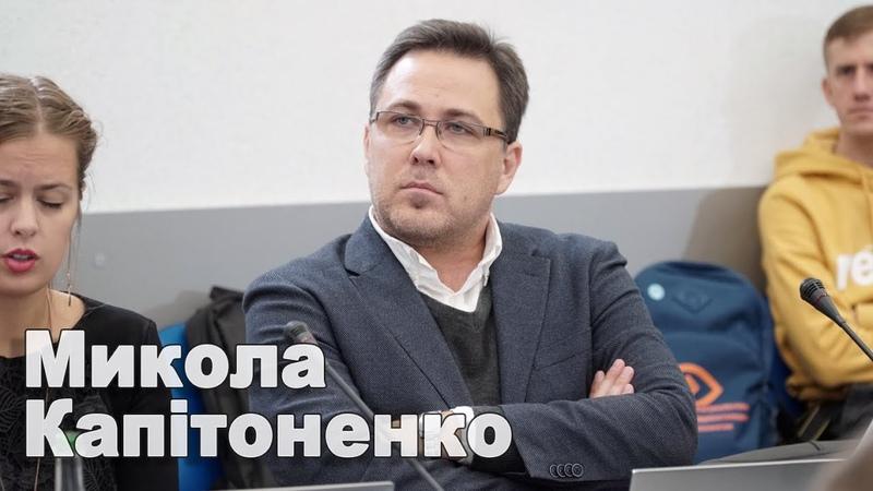 Експерт МЦПД Микола Капітоненко: Санкції проти Росії наразі є недостатньо ефективними