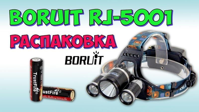 Налобный фонарь Boruit RJ-5001 ♦ Много понту, толку мало...