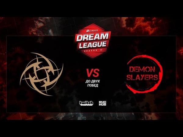 Ninjas in Pyjamas vs Demon Slayers, DreamLeague S12, bo3, game 1 [Lex 4ce]