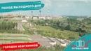 Любинский.LIFE Путешествия Поход выходного дня по городку нефтяников 12.07.2020