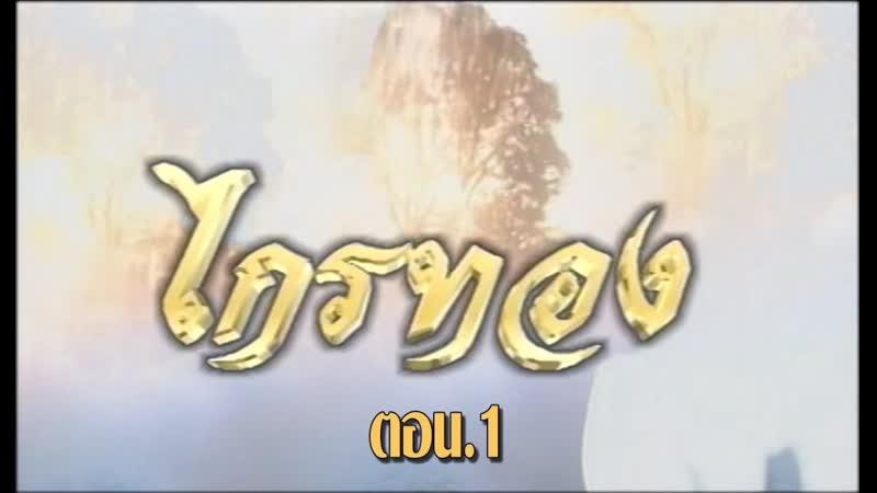 ละคร จักรๆวงศ์ๆ ไกรทอง DVD พากย์ไทย ชุดที่ 03