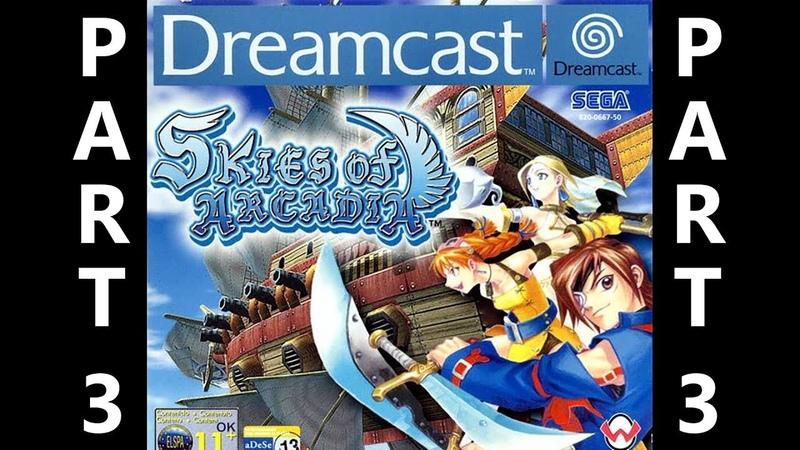 Dreamcast: Skies of Arcadia (HD / 60fps) Part 3