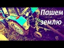Трактор МТЗ Беларус 920 пашет огород. MTZ Belarus 920 plow the garden. vseklevo синийтрактор