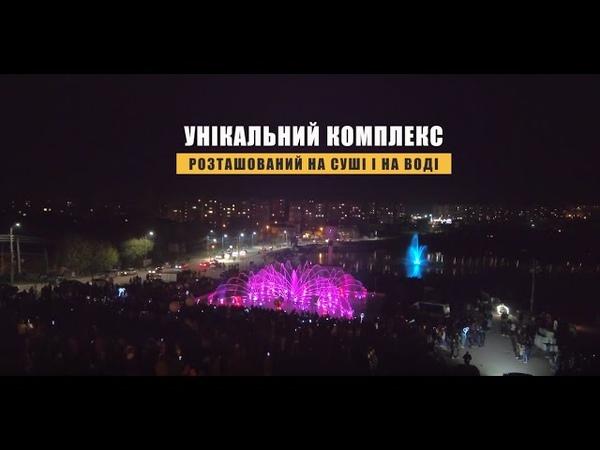 Комплекс фонтанів Перлина кохання найпопулярніше туристичне місце