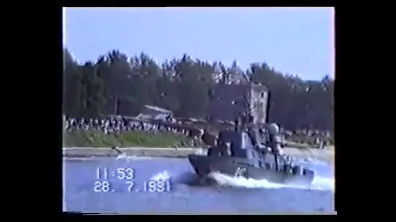 Последний парад кораблей в День ВМФ в г. Лиепая Латвия 1991 год
