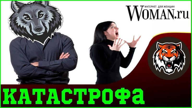 Woman.ru   Опасность Прозревший мужчина - Женщины в Панике   Мой муж МД-шник