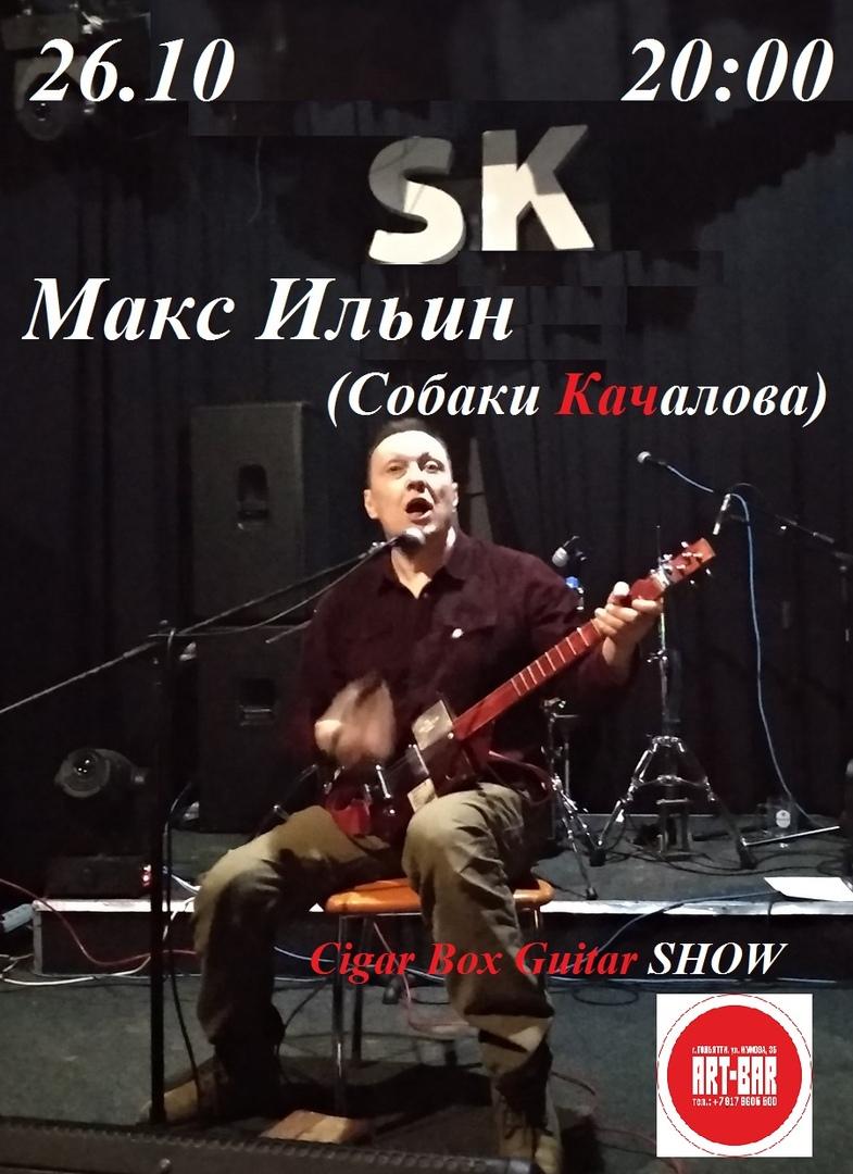 Афиша Тольятти Уникальное Cigar Box Guitar Show в Кирпиче