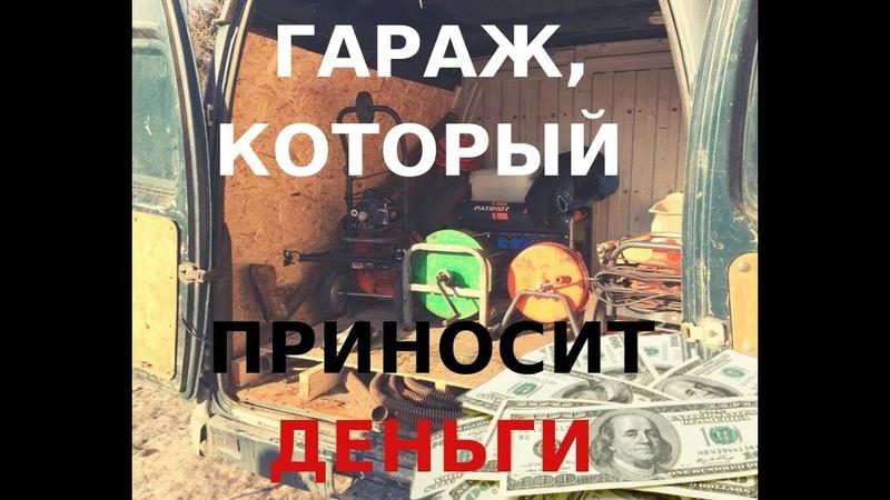 Гараж который приносит деньги. Совершаевы. Garage konjryi prinosit dengi prohcistkakanalizacii mp4