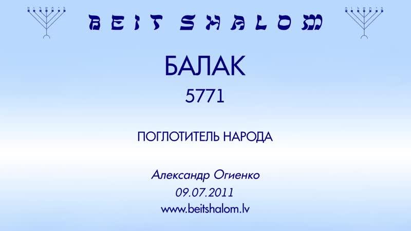 «БАЛАК» 5771 «ПОГЛОТИТЕЛЬ НАРОДА» А.Огиенко (09.07.2011)