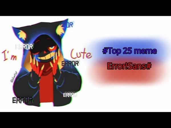 Top 25 meme Error Sans Топ 25 меме Эррор Санс 500 Subs