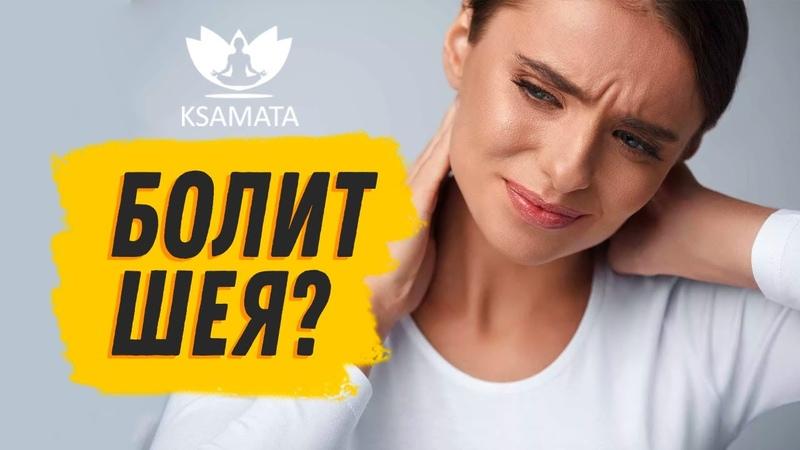 Как убрать боль в шее - 5 упражнений для шейного отдела (Цигун, ЛФК): Лечение шейных суставов.