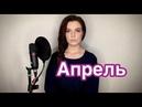 Алиса Супронова - Апрель Виктор Цой Alisa Supronova- April Viktor Tsoy