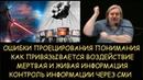 Н.Левашов: Мертвая и живая информация. Ошибки проецирования понимания. Как привязывается воздействие