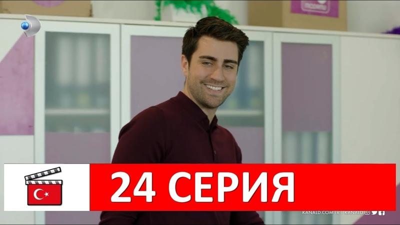 Любовь напоказ 24 серия на русском языке (Фрагмент №1)