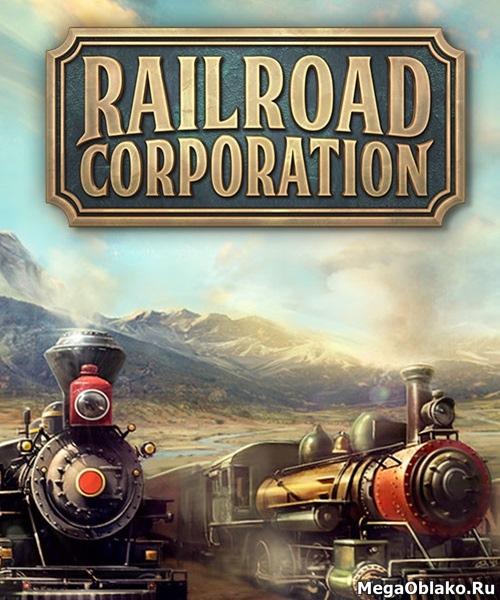 Railroad Corporation (2019/RUS/ENG/MULTi/RePack от xatab)
