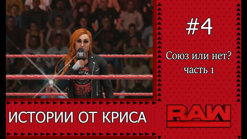 WWE от Криса 4 RAW Союз или нет часть 1