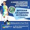 Детская Академия Футбола г. Пушкино