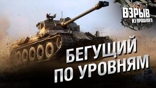 Бегущий по уровням - Взрыв из прошлого №58 - От Evilborsh и Cruzzzzzo [World of Tanks]