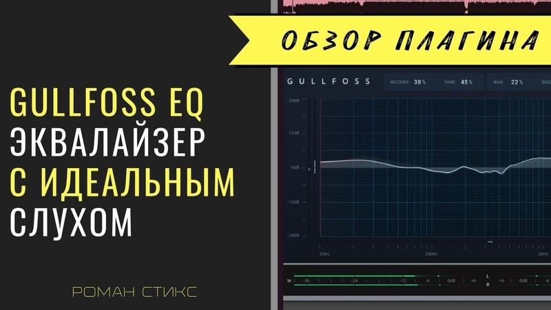 Soundtheory Gullfoss V1.4.0 X64 VST, VST3, AAX swAYY03mDiU