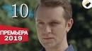 ПРЕМЬЕРА 2019! Испытание (10 Серия) Русские сериалы, мелодрамы новинки 2019, фильмы HD