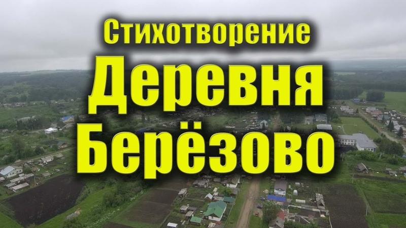 Стихотворение Деревня Березово Маслянинский район Новосибирской области Маслянино