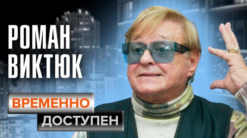 Роман Виктюк Временно доступен @Центральное Телевидение