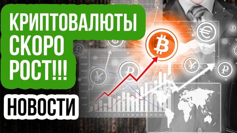 Новости КРИПТОВАЛЮТ Рост Биткоин XRP и ETH уже на следующей недели новости BTC