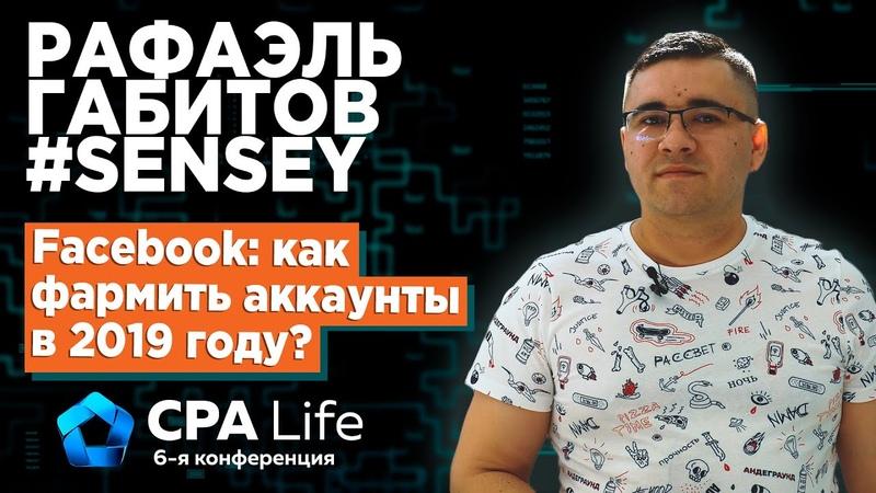 Рафаэль Габитов aka Sensey о Facebook и том, как фармить аккаунты в 2019 году