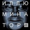 Иллюминатор Фестиваль Ильи Кормильцева