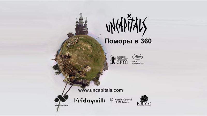 Uncapitals Поморы в 360 (Онега, Ворзогоры)
