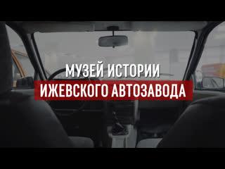 Музеи истории Ижевского автозавода