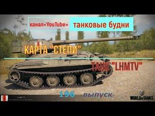 """LHMTV """"колобанов без снарядов"""""""