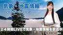 【LIVE】 最新地震・気象情報 ウェザーニュースLiVE 2019年11月21日(木)