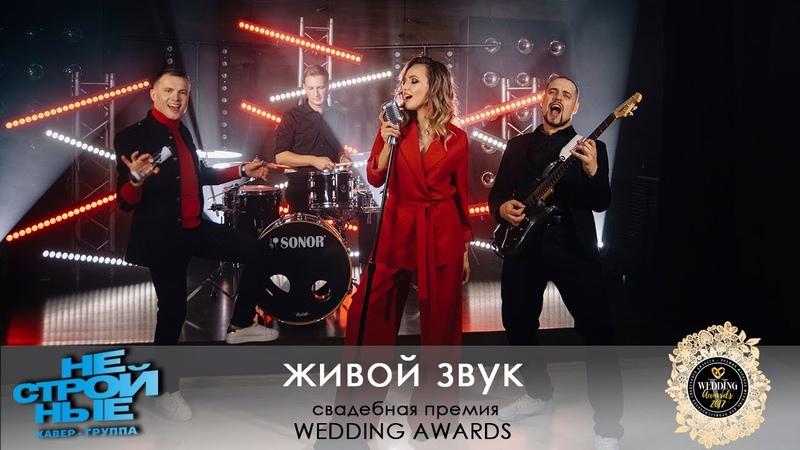 кавер группа НЕСТРОЙНЫЕ Wedding Awards 2017 живой звук главная свадебная премия