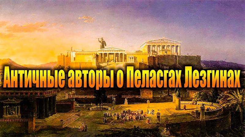 АНТИЧНЫЕ АВТОРЫ О ПЕЛАСГАХ ЛЕЗГИНАХ