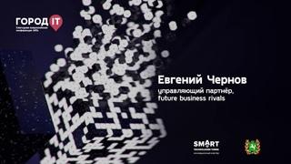 Евгений Чернов   Город IT 2019   Как клиент выбирает себе подрядчика