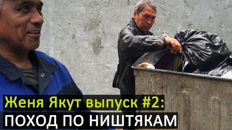 Женя Якут бомж блоггер выпуск №2 ПОХОД ПО НИШТЯКАМ восточный рынок