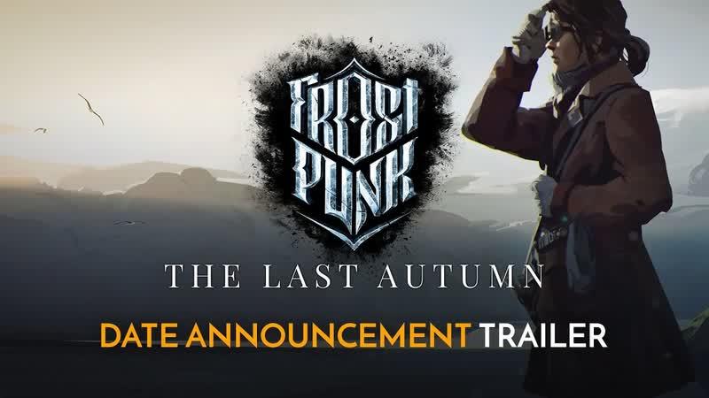 Frostpunk The Last Autumn Official Date Announcement Trailer RUS