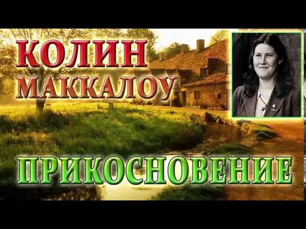 КОЛИН МАККАЛОУ ПРИКОСНОВЕНИЕ 02