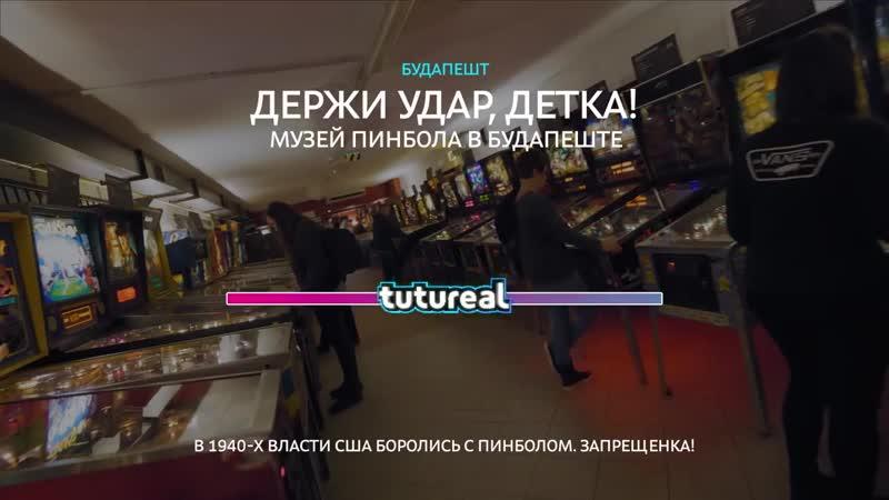 Tutureal 4 Будапешт Секретный уровень