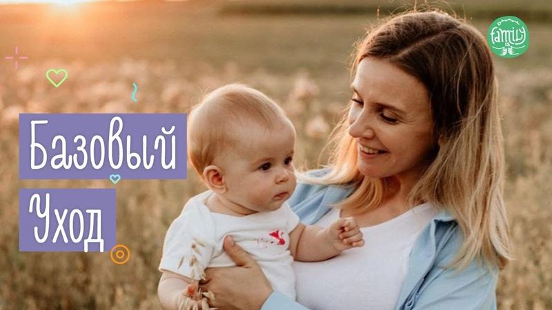 Базовый Уход За Малышом Что Необходимо Делать Family is
