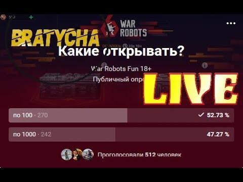 War robots по 100 10 штук или по 1000 один Bratycha live