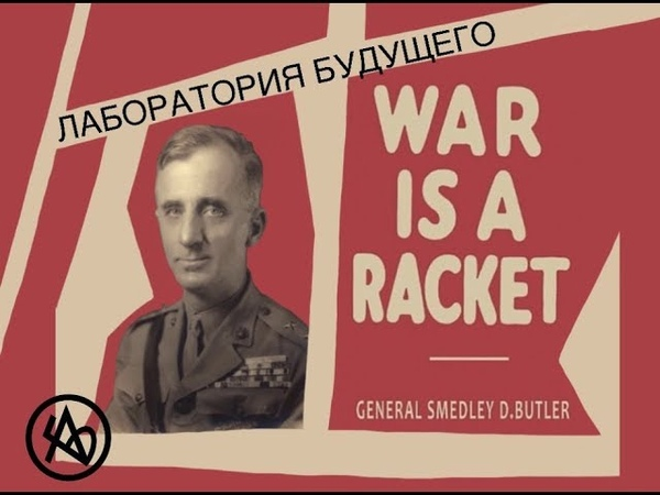 Смедли Батлер: Война - это просто рэкет