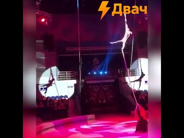 Не успел упасть канатоходец в Тольятти, как сегодня в цирке во Владивостоке навернулась гимнастка
