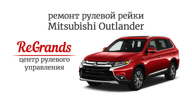 Ремонт рулевой рейки Mitsubishi Outlander | ReGrands, Самара